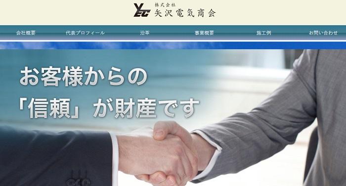 株式会社矢沢電気商会