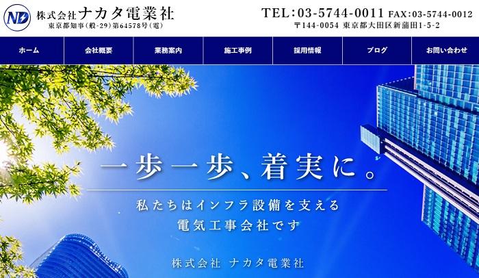 株式会社ナカタ電業社