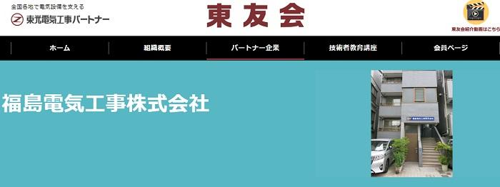 福島電気工事株式会社