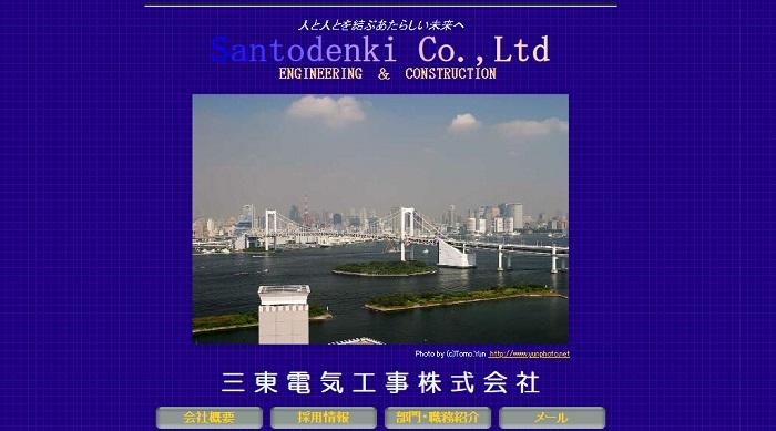 三東電気工事株式会社