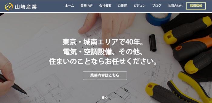 株式会社山崎産業