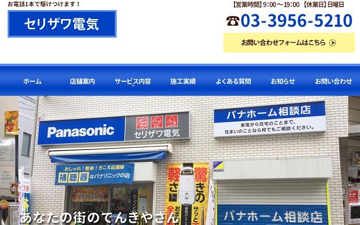 芹沢電気商会