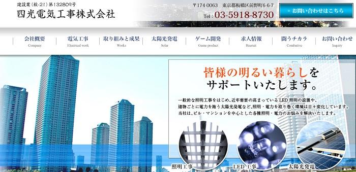 四光電気工事株式会社