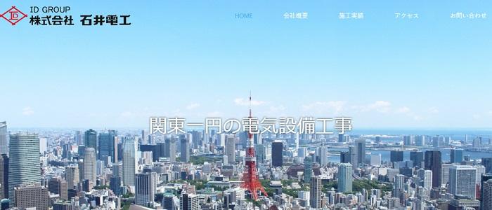 株式会社石井電工
