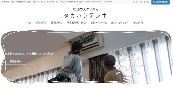 タカハシデンキ株式会社