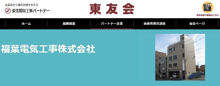 福葉電気工事株式会社