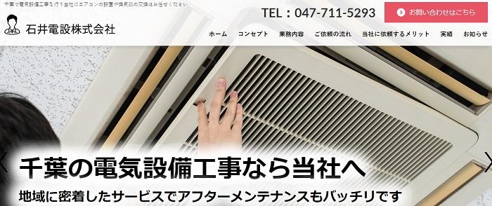 石井電設株式会社