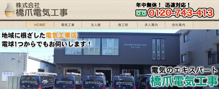 株式会社橋爪電気工事