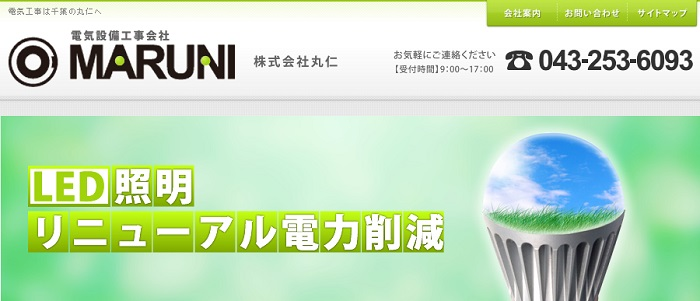 株式会社 丸仁(マルニ)