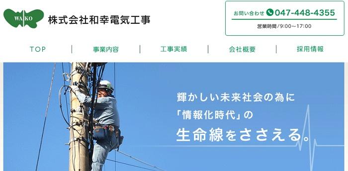 株式会社和幸電気工事