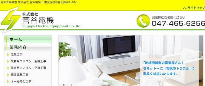 株式会社菅谷電機
