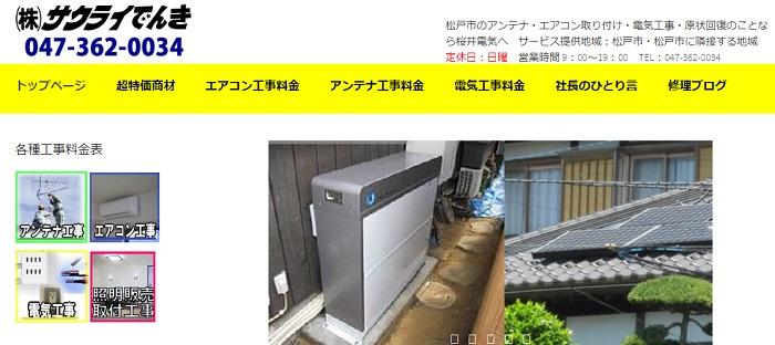 株式会社桜井電気商会