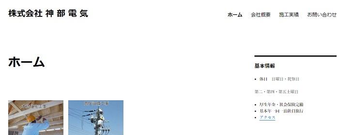 株式会社神部電気