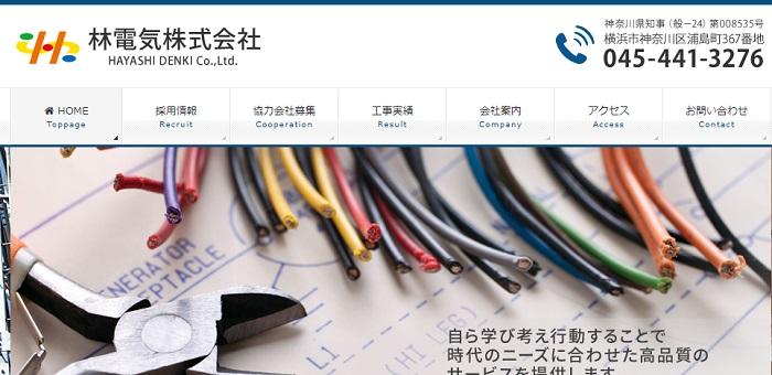 林電気株式会社