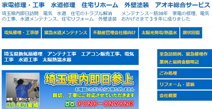 アオキ総合サービス