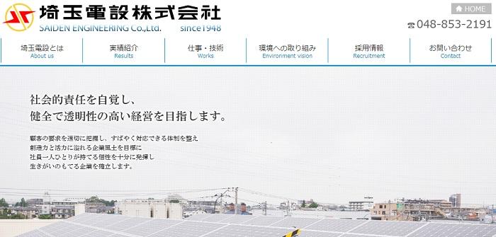 埼玉電設株式会社