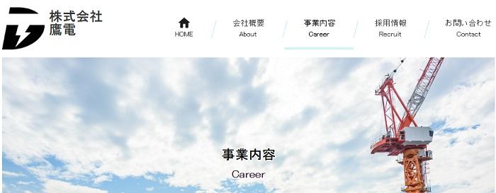 株式会社鷹電