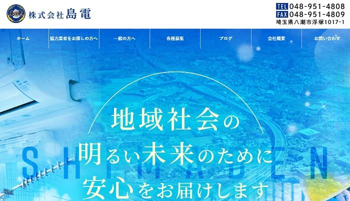 株式会社島電