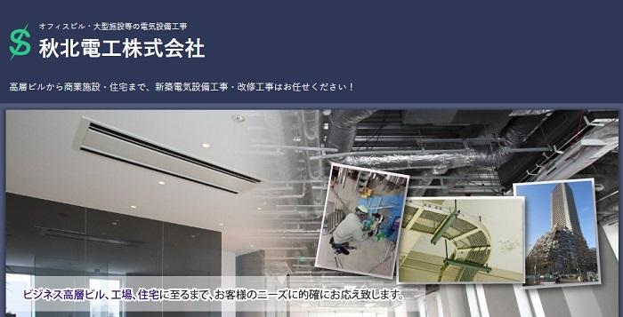 秋北電工株式会社