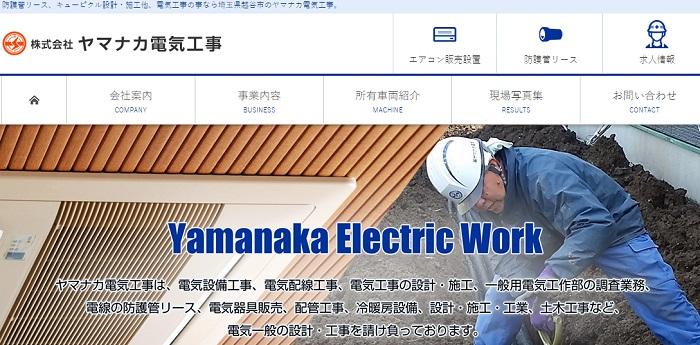 株式会社ヤマナカ電気工事