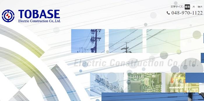 トバセ電気工事株式会社