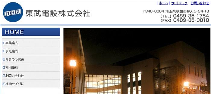 東武電設株式会社